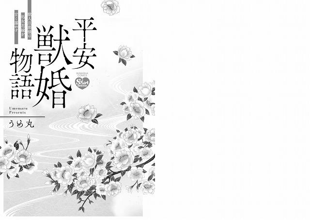 平安獣婚物語 ~獣人旦那様は処女花嫁を甘く蕩かす~1
