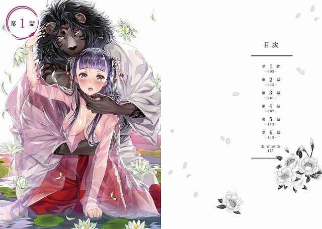 平安獣婚物語 ~獣人旦那様は処女花嫁を甘く蕩かす~2