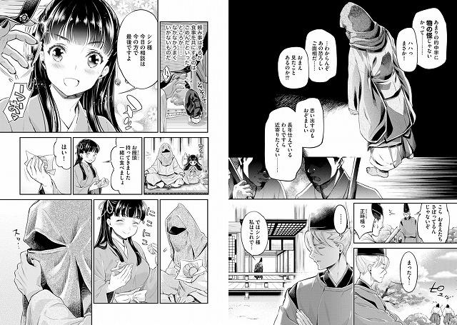 平安獣婚物語 ~獣人旦那様は処女花嫁を甘く蕩かす~5