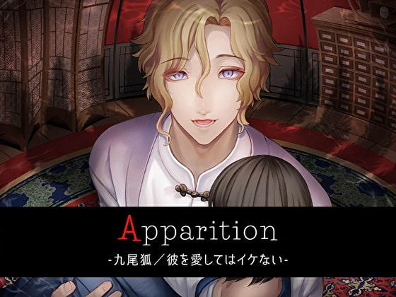 Apparition ~九尾狐/彼を愛してはイケない~