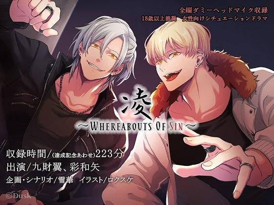 凌~Whereabouts Of Sin~