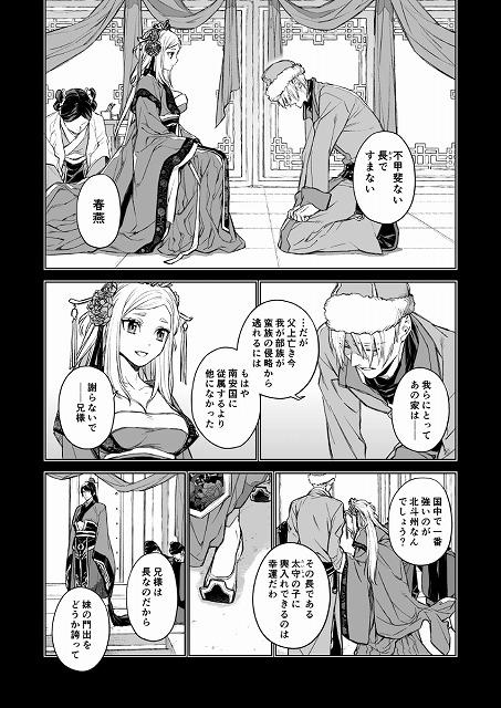 燕嵐閨中顧話1