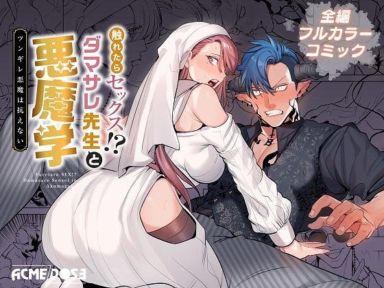 触れたらセックス!?ダマサレ先生と悪魔学~ツンギレ悪魔は抗えない~