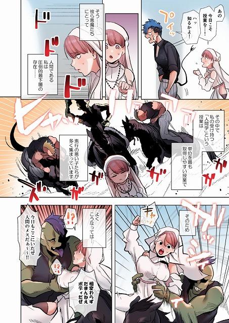 触れたらセックス!?ダマサレ先生と悪魔学~ツンギレ悪魔は抗えない~3
