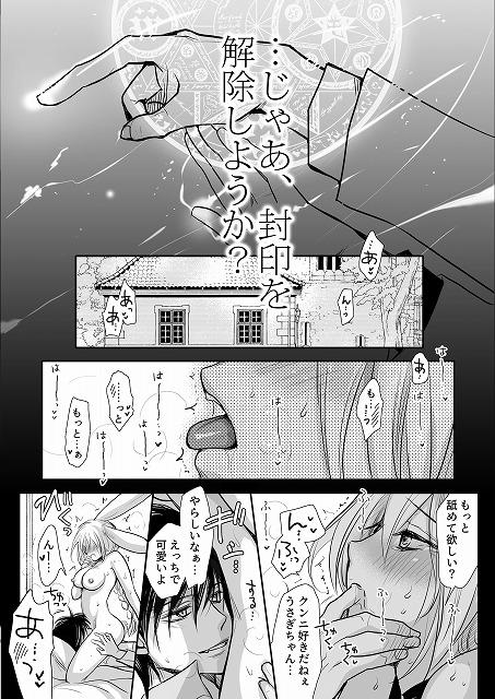 ツヴィリング~双子魔法医師×発情うさぎ=クンニ堕ち~1