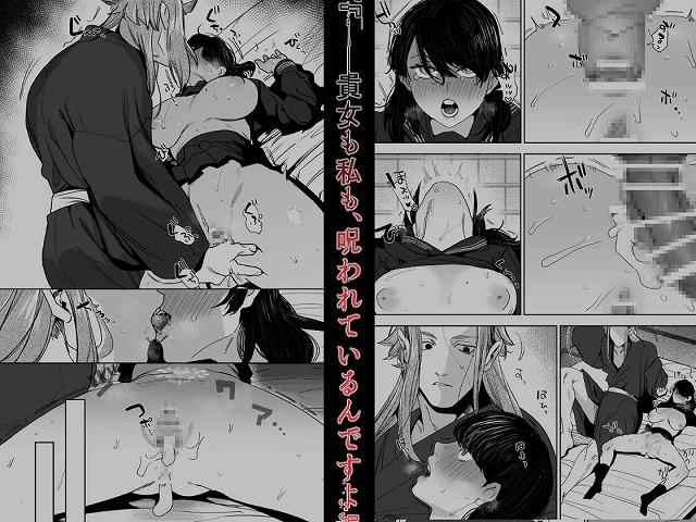 鬼神村~神の末裔×贄の少女~10